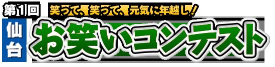 仙台お笑いコンテスト