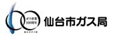 仙台市ガス局
