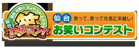 仙台お笑いコンテスト「仙台 笑コン」