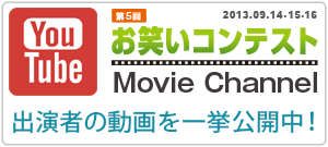 YouTube|仙台お笑いコンテスト2013|仙台笑コン放送局