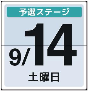 9月14日(土):予選ステージ1・予選ステージ2