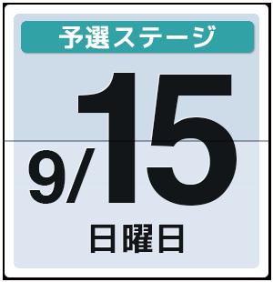 9月15日(日):予選ステージ3・予選ステージ4・予選ステージ5