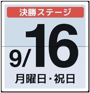 9月16日(月・祝):決勝ステージ・敗者復活ステージ