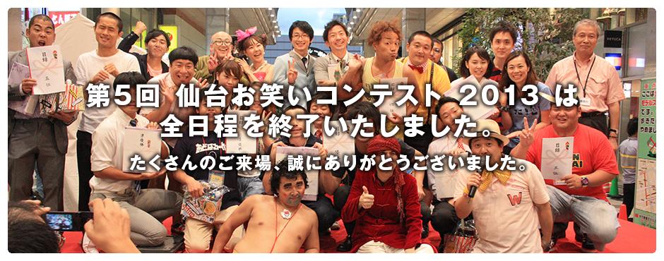 第5回 仙台お笑いコンテスト 2013 は全日程を終了いたしました。